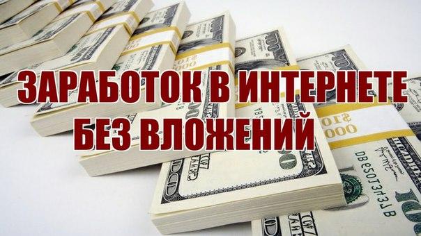 как зарабоиать денег без вложений